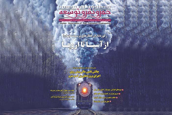 شماره جدید ماهنامه حمل و نقل و توسعه منتشر شد